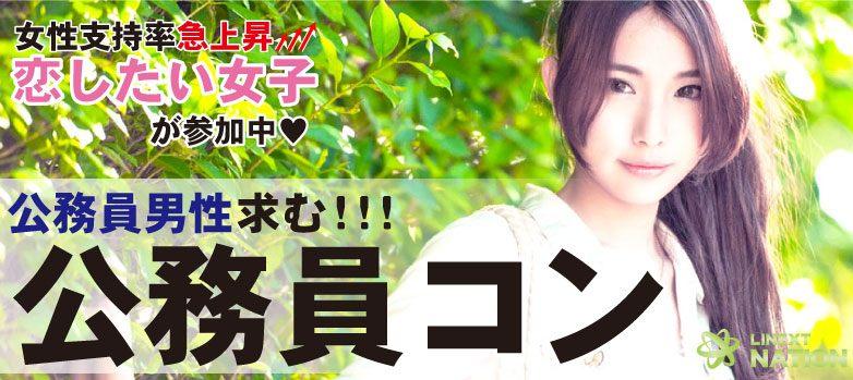 【公務員男子×年下女子】恋につながる♪公務員コン@つくば(11/25)