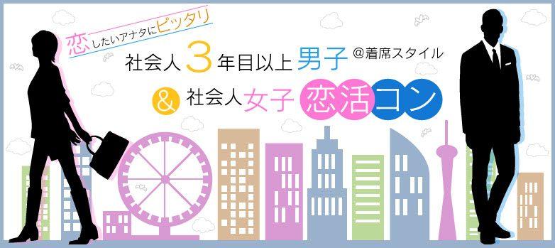 【鳥取県米子の恋活パーティー】株式会社リネスト主催 2018年11月23日