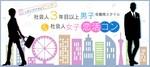 【長野県長野の恋活パーティー】株式会社リネスト主催 2018年11月23日