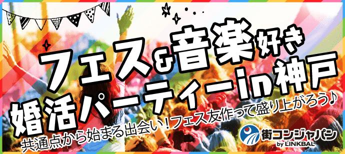 【フェス&音楽好き限定★カジュアル】婚活パーティーin神戸
