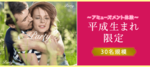 【兵庫県三宮・元町の体験コン・アクティビティー】M-style 結婚させるんジャー主催 2018年10月26日