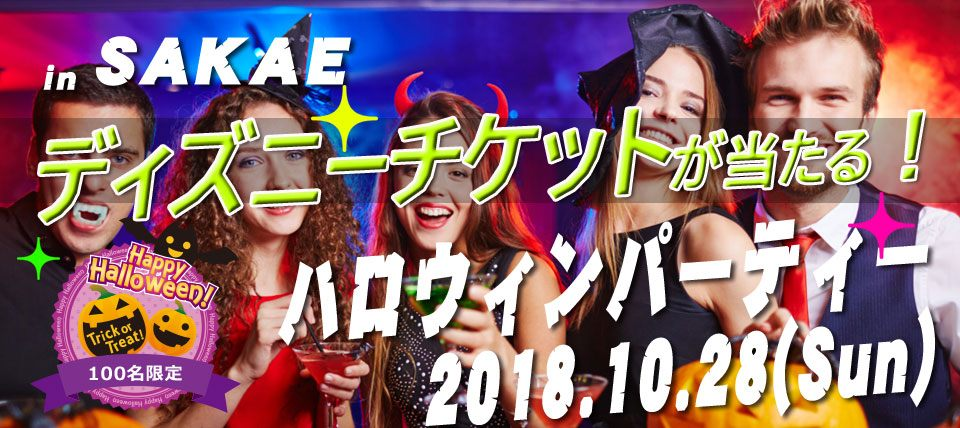 ☆ディズニーペアチケットが当たる☆非日常だから楽しい!インスタ映え必至なハロウィンパーティー2018開催!!in栄