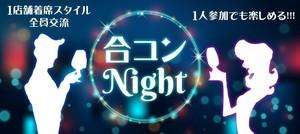 【福岡県小倉の恋活パーティー】株式会社リネスト主催 2018年11月17日