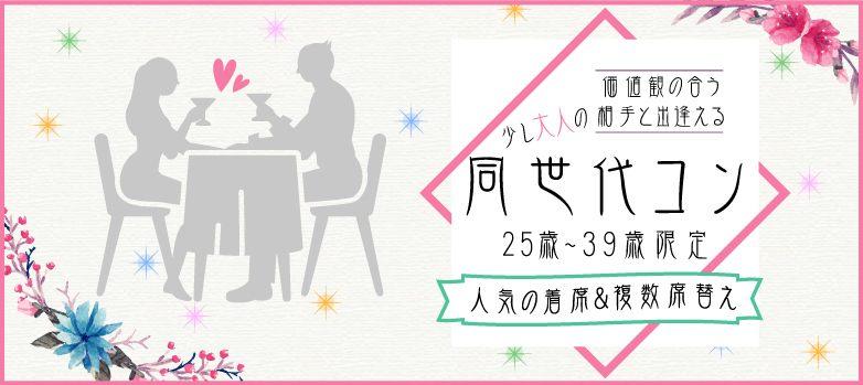 着席スタイルでゆっくり会話♪オトナ男女限定の合コンパーティー@岐阜(11/10)