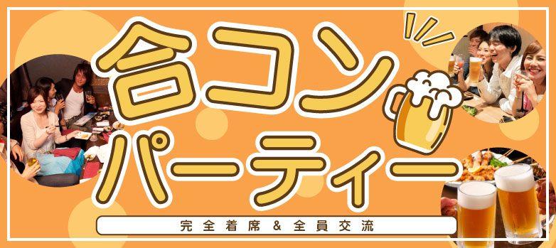 着席スタイルでゆっくり会話♪オトナ男女限定の合コンパーティー@水戸(11/10)