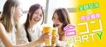 【北海道札幌駅の恋活パーティー】株式会社リネスト主催 2018年11月23日
