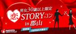 【福島県郡山の恋活パーティー】街コンいいね主催 2018年10月27日