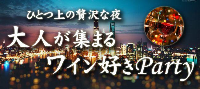 10月14日(日)赤坂★女性30歳~44歳×男性32~49歳★大人が集まるワイン好きParty☆