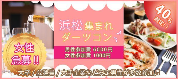 10月25日(木)【平日集合!】浜松ダーツコン!アットホームな雰囲気☆※もちろん1人参加も大歓迎です。