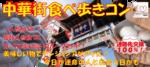 【神奈川県元町・中華街・石川町の体験コン・アクティビティー】クロスパートナーズ恋活事務局主催 2018年9月22日