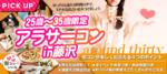 【神奈川県藤沢の恋活パーティー】街コンいいね主催 2018年10月28日