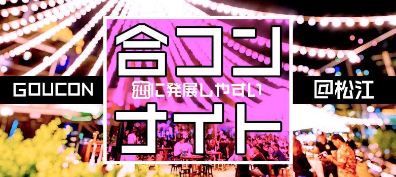 【Pick Upイベント!!!】合コンナイト★出会いやすいから楽しめる♪@松江(11/23)