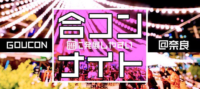恋に発展しやすいナイトパーティー☆出会いの合コンナイト@奈良(11/23)