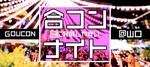 【山口県山口の恋活パーティー】オールドデイズ合同会社主催 2018年11月24日