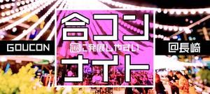 【長崎県長崎の恋活パーティー】オールドデイズ合同会社主催 2018年11月17日