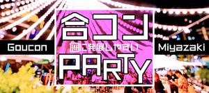 【宮崎県宮崎の恋活パーティー】オールドデイズ合同会社主催 2018年11月10日