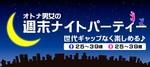 【滋賀県草津の恋活パーティー】オールドデイズ合同会社主催 2018年11月24日