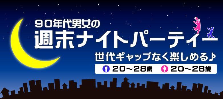 サタデー・ナイト・フェスティバル☆90年代男女の恋祭り@松江(11/17)
