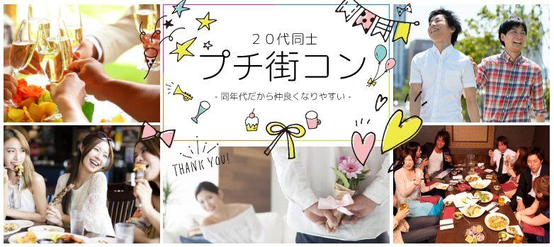 20代男女の同世代パーティー☆同じ年代だから仲良くなりやすい♪@水戸(11/11)