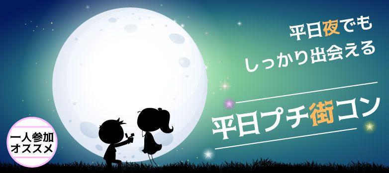 出会える平日夜パーティー☆仕事終わりに楽しめる@新潟(11/14)