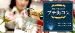 【熊本県熊本の恋活パーティー】オールドデイズ合同会社主催 2018年11月25日