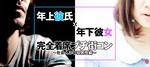 【佐賀県佐賀の恋活パーティー】オールドデイズ合同会社主催 2018年11月30日