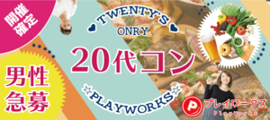 【長野県長野の恋活パーティー】名古屋東海街コン主催 2018年10月28日