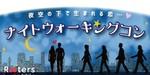 【大阪府梅田の体験コン・アクティビティー】株式会社Rooters主催 2018年10月11日