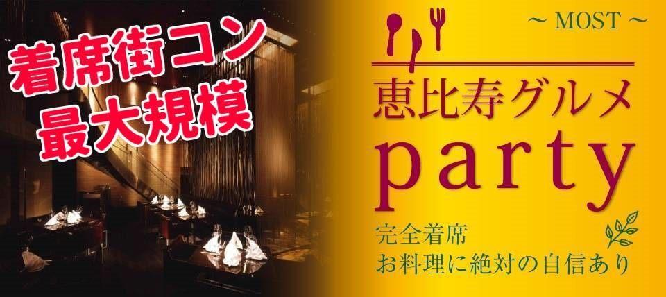 【東京都恵比寿の恋活パーティー】MORE街コン実行委員会主催 2018年11月21日