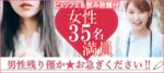 【東京都恵比寿の恋活パーティー】キャンキャン主催 2018年10月23日