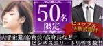 【大阪府梅田の恋活パーティー】キャンキャン主催 2018年10月26日