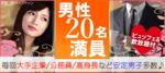 【宮城県仙台の恋活パーティー】キャンキャン主催 2018年10月27日