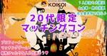 【北海道札幌駅の恋活パーティー】株式会社KOIKOI主催 2018年10月20日