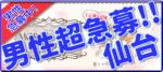 【宮城県仙台の恋活パーティー】合同会社Airdiver主催 2018年10月19日