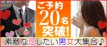 【群馬県高崎の恋活パーティー】キャンキャン主催 2018年10月28日
