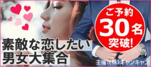【神奈川県横浜駅周辺の恋活パーティー】キャンキャン主催 2018年10月28日