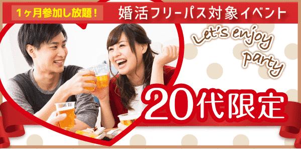 若者恋活祭♪♪【1人参加大歓迎!☆20代限定】プチ恋活パーティー♪