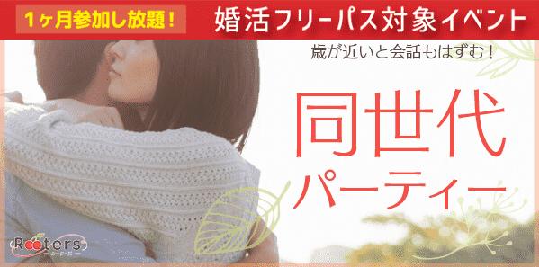 オトナ同世代企画♪♪【1人参加大歓迎!☆27~35歳限定】プチ恋活パーティー♪