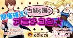 【東京都池袋の趣味コン】株式会社KOIKOI主催 2018年10月21日