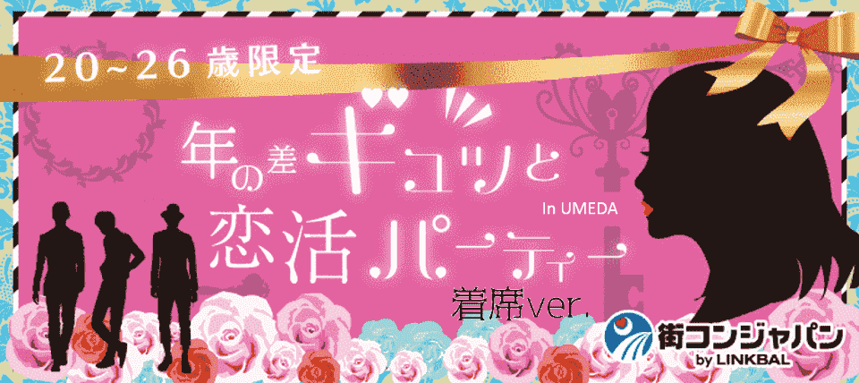 【女性に大人気☆着席+席替え★】年の差ギュッと恋活コンin梅田!