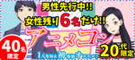 【愛知県名駅の趣味コン】街コンkey主催 2018年11月23日