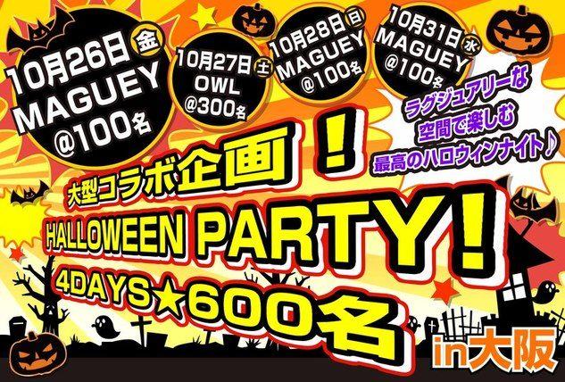10月26日(金)大型コラボハロウィン4days!100名@心斎橋
