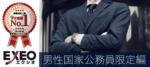 【神奈川県横浜駅周辺の婚活パーティー・お見合いパーティー】エクシオ主催 2018年9月21日