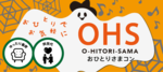 【埼玉県大宮の恋活パーティー】イベティ運営事務局主催 2018年10月20日