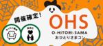 【埼玉県大宮の恋活パーティー】イベティ運営事務局主催 2018年10月21日