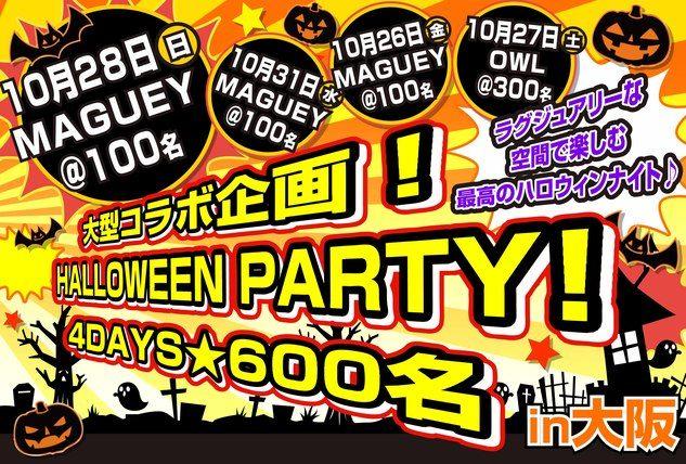 10月31日(水)大型コラボハロウィン4days!100名@心斎橋MAGUEY