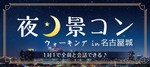 【愛知県名古屋市内その他の体験コン・アクティビティー】GOKUフェス主催 2018年10月19日