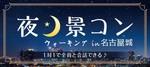 【愛知県名古屋市内その他の体験コン・アクティビティー】GOKUフェス主催 2018年10月26日