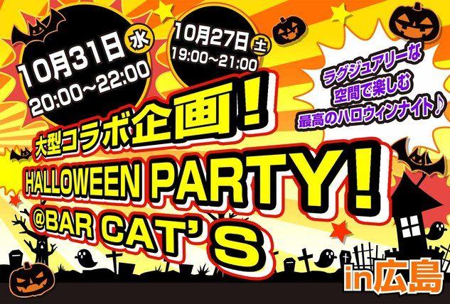 10月31日(水)夜遊びハロウィンナイト@広島