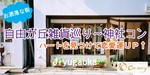 【東京都目黒の体験コン・アクティビティー】Can marry主催 2018年9月29日